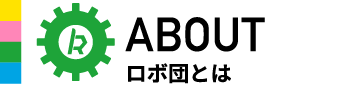 ABOUTロボ団とは